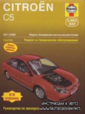 citroen rh avtoremonti narod ru Citroen C5 Problems 2018 Citroen C5