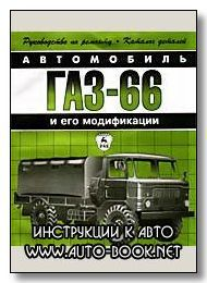 Руководство эксплуатации газ 66