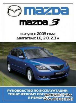 Инструкция По Ремонту Mazda-626 1988