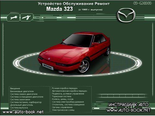 Инструкция Мазда 626-1999